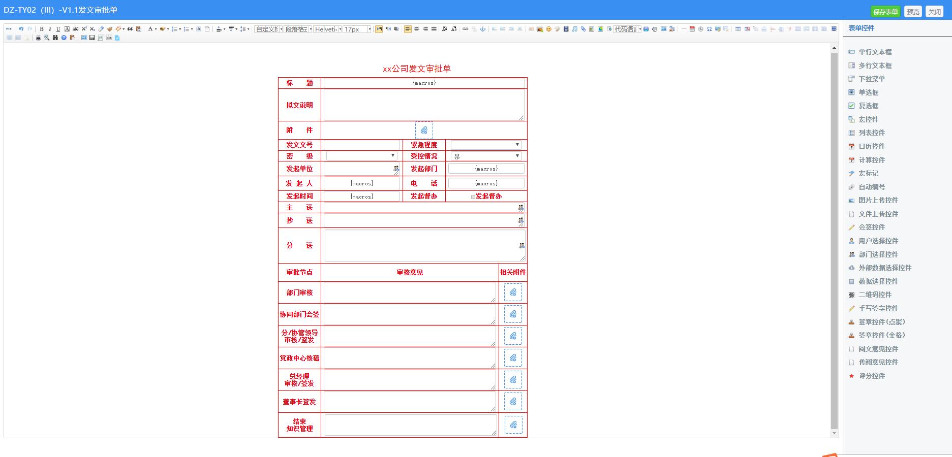 公文表单编辑,完美兼容Word表单导入
