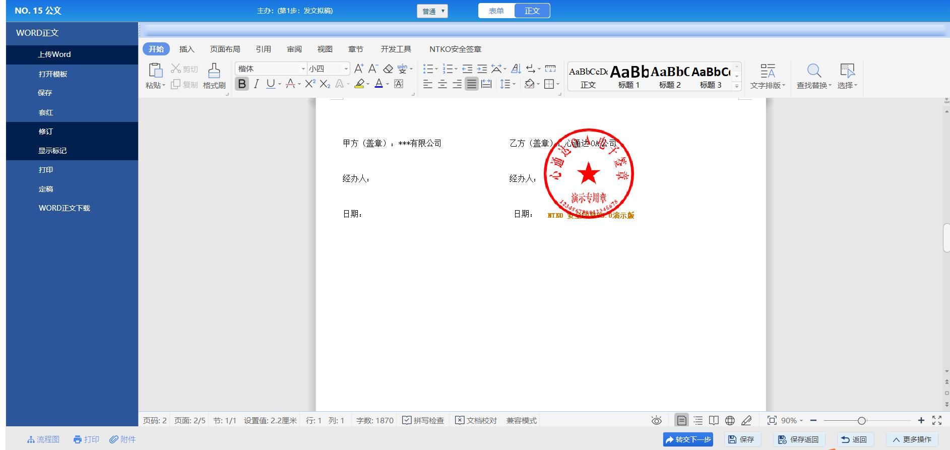 公文正文Office文档在线编辑及电子印章