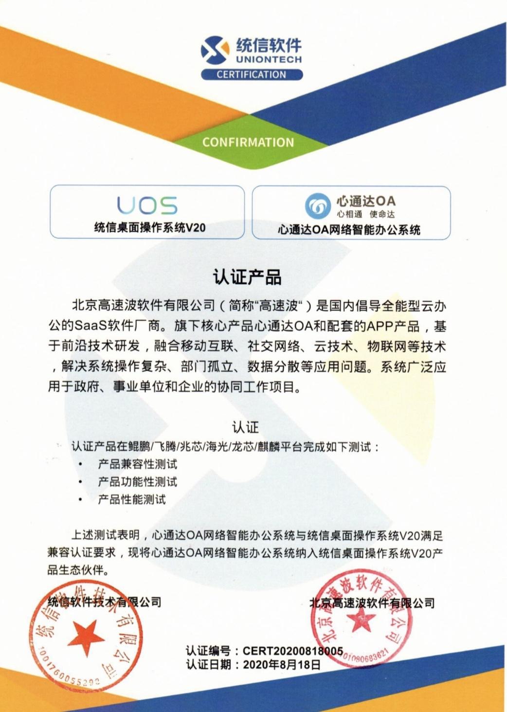 部分信创产品兼容认证资质